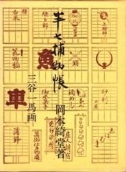 書籍 半七捕物帳 巻の1 岡本綺堂 青蛙房