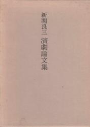 書籍 演劇論文集 新関良三 東京堂出版