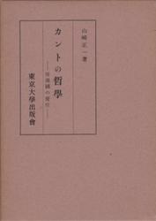 書籍 カントの哲学 山崎正一 東京大学出版会