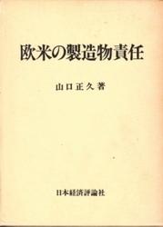 書籍 欧米の製造物責任 山口正久 日本経済評論社