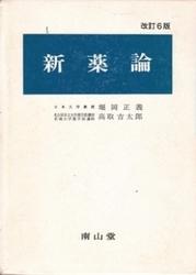 書籍 新薬論 堀岡正義 高取吉太郎 南山堂