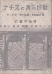 書籍 ナチスの青年運動 ヒットラー青少年団と労働奉仕団 近藤春雄 三省堂