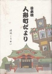 書籍 日本橋人形町だより 渡辺こうめい