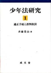 書籍 少年法研究 1 適正手続と誤判救済 斉藤豊治 成文堂