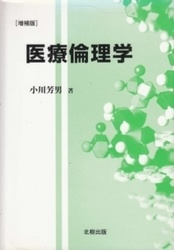 書籍 医療倫理学 増補版 小川芳男 北樹出版