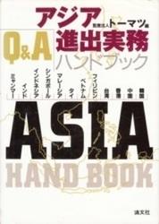 書籍 Q&A監査法人 アジア進出実務ハンドブック トーマツ編 清文社