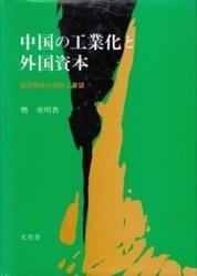 書籍 中国の工業化と外国資本 経済開放の現状と展望 樊勇明 文眞堂