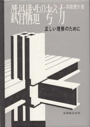 書籍 鉄骨構造の考え方 高橋慶夫 丸善