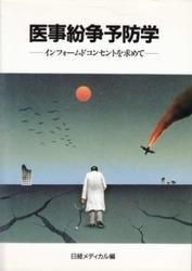 書籍 医事紛争予防学 日経メディカル編 日経BP社