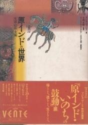 書籍 原インドの世界 生活・信仰・美術 フジタヴァンテ編 東京美術
