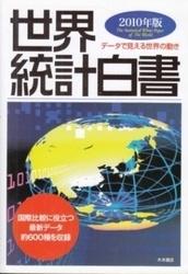 書籍 2010年版 世界統計白書 国際比較に役立つ最新データ約600種を収録 木本書店