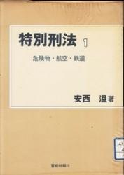 書籍 特別刑法 1 危険物・航空・鉄道 安西温 警察時報社