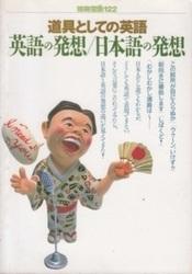 書籍 別冊宝島 122 道具としての英語 英語の発想 日本語の発想 JICC