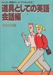 書籍 別冊宝島 14 道具としての英語 会話編 JICC