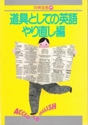 書籍 別冊宝島 40 道具としての英語 やり直し編 JICC
