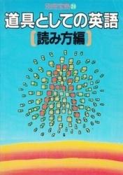 書籍 別冊宝島 24 道具としての英語 読み方編 JICC