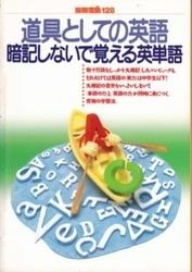 書籍 別冊宝島 128 道具としての英語 暗記しないで覚える英単語 JICC