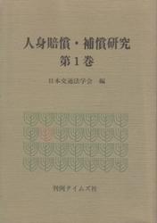 書籍 人身賠償・補償研究 第1巻 日本交通法学会編