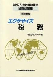 書籍 96エクササイズ税務 検定センター編 きんざい