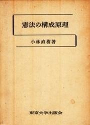 書籍 憲法の構成原理 小林直樹 東京大学出版会