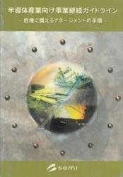 書籍 半導体産業向け事業継続ガイドライン 危機に備えるマネージメントの手順 SEMI