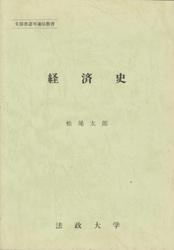 書籍 経済史 松尾太郎