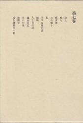 書籍 谷崎潤一郎全集 第7巻 中央公論社