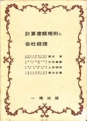 書籍 計算書類規則と会社経理 黒沢清 他