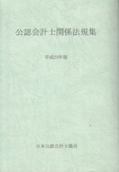 書籍 公認会計士関係法規集 平成23年版 日本公認会計士協会