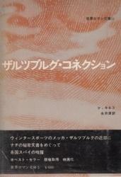 書籍 世界ロマン文庫 5 ザルツブルグ・コネクション マッキネス 筑摩書房