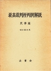 書籍 最高裁判所判例解説 民事篇 昭和63年度 法曹会
