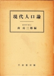 書籍 現代人口論 南亮三郎編 千倉書房