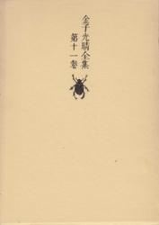 書籍 金子光晴全集 第11巻 中央公論社
