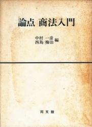 書籍 論点 商法入門 中村一彦 西島梅治編 同文館
