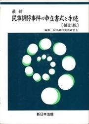 書籍 最新 民事調停事件の申立書式と手続 補訂版 民事調停実務研究会 新日本法規