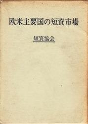 書籍 欧米主要国の短資市場 短資協会 実業之日本社