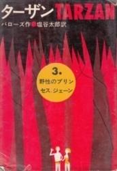 書籍 ターザン 3 野性のプリンセス・ジェーン バローズ 講談社