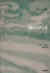 書籍 世界ロマン文庫 2 緑のマント ジョン・バカン 筑摩書房