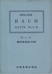 書籍 バッハ 管弦楽組曲 全曲 全音楽譜出版社