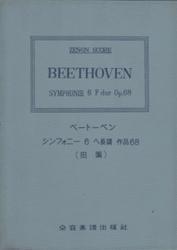 書籍 ベートーベン シンフォニー 6 田園 全音楽譜出版社