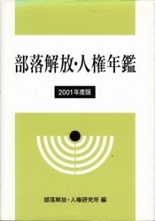 書籍 部落解放・人権年鑑 2001年度版 部落解放・人権研究所編