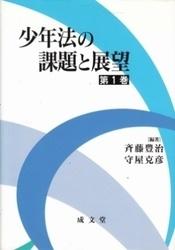 書籍 少年法の課題と展望 第1巻 斉藤豊治 守屋克彦 成文堂