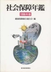 書籍 社会保障年鑑 1996年版 健康保険組合連合会編 東洋経済
