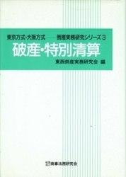 書籍 破産・特別清算 東西倒産実務研究会編 商事法務研究会