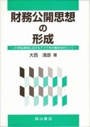 書籍 財務公開思想の形成 大西清彦 森山書店