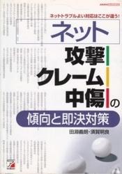 書籍 ネット 攻撃・クレーム・中傷 の傾向と即決対策 田淵義朗 アスカ