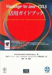 書籍 VisualAge for Java V3 35活用ガイドブック Isabelle Mauny SiBaccess