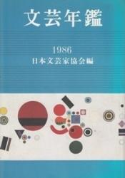 書籍 文芸年鑑 昭和61年版 新潮社