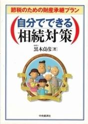 書籍 自分でできる相続対策 黒木貞彦 中央経済社