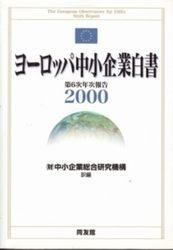 書籍 ヨーロッパ中小企業白書2000 中小企業総合研究機構訳編 同友館